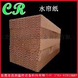 厂房 工业 通风工程 铝合金湿帘墙 湿帘纸 水帘 环保空调水帘