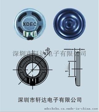 手持对讲机扬声器窗口对讲机扬声器对讲扬声器