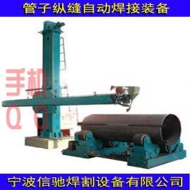 大管径纵缝焊接机