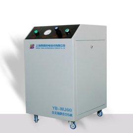 原子吸收专用YB-WJ60全无油静音空气压缩机