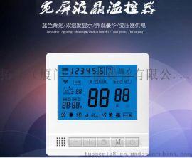 30A电采暖大液晶宽屏周编程温控器