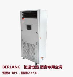 杭州红酒酒窖专用空调酒窖设计