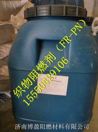 供应织物阻燃剂 液体阻燃剂 织物阻燃剂生产厂家价格