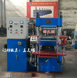 锦九洲硅橡胶制品全自动热压机 化机 强制开模 快慢速合模自动 化机