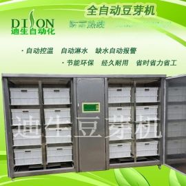 全自动豆芽机商用豆芽机DS-300型|迪生全自动豆芽机