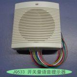 JQ533语音提示器 开关量控制 USB自由更换语音1-7路