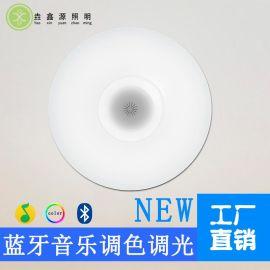 室内照明LED 亚克力 36W智能蓝牙音乐光语全白吸顶灯
