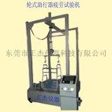定製標準輪式助行器疲勞試驗機 助行器檢測設備廠家
