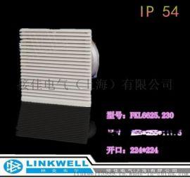 林克韦尔(LINKWELL)FKL6625.230风扇及过滤器机柜散热风扇