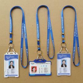 工作证 工牌 胸卡 挂绳 卡套