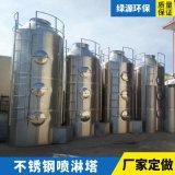 厂家定做不锈钢喷淋塔 pp喷淋塔 碳钢喷淋塔 各种水喷淋塔设备