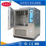 風冷型氙燈耐氣候試驗箱 可程式氙燈老化試驗箱製造商