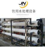 供应张家港厂家直销饮用水处理设备  RO反渗透设备