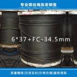 超力鋼繩 34.5mm普通光面鋼絲繩6*37+FC 鋼絲繩34.5mm批發 鋼絲繩廠家價格  各種直徑有售 量大從優