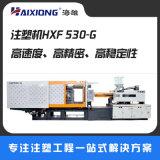 精密伺服液压双比例电脑控制塑料筐HXF530-G