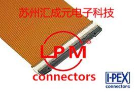 苏州汇成元电子现货供应I-PEX 20617-120E-01  连接器