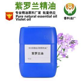 供应 紫罗兰叶精油 紫罗兰叶油 香堇叶油 天然植物精油批发