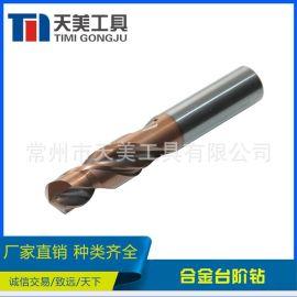 厂家直销硬质合金台阶钻 合金阶梯钻头 异形钻 非标台阶钻