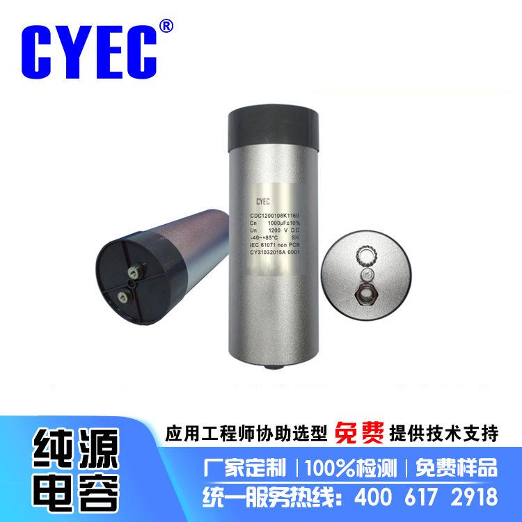 光伏 直流 母線 濾波電容器CDC 1000uF/1200V
