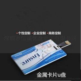 金属卡片u盘定制 创意USB 金属名片优盘 足量8GB 礼品u盘定制