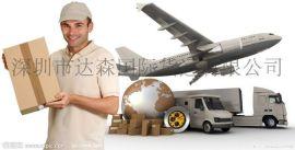 航空大包SAL海运 国际快递到澳洲马来西亚英国瑞士瑞典美国英国