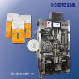 奇钇QY-485茶叶真空包装机