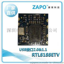 捷博 WIFI模块 RTL8188ETV__USB接口__WIFI模块_