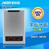 JNOD/基諾德 工人宿舍專用380V即熱式電熱水器 9KW 9000W