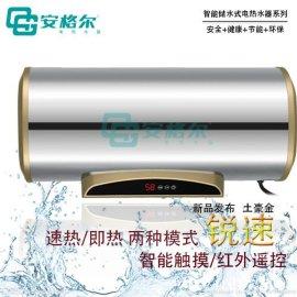 大厂供应 安格尔电热水器 即热 速热 储水式 电热水器 锐速 25L升 安全节能洗澡机