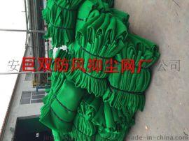 柔性防尘网、防尘网厂家、绿色防尘网、柔性挡风墙、聚乙烯防尘网