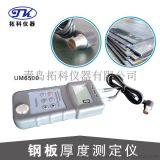 拓科牌超声波测厚仪UM6500