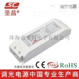 聖昌0-10V恆壓調光電源 30W 12V 24V燈條燈帶調光 1-10V三合一調光驅動LED電源