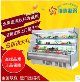 冷藏水果保鲜柜 展示柜立式风幕柜 商用超市 水果冷藏柜工厂直销