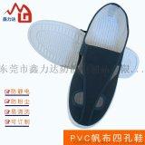 廣州防靜電帆布PVC四孔淨化鞋防靜電帆布四孔鞋廠家直銷