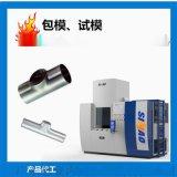 內高壓水脹 管材水脹成型油壓機 水脹內高壓成型機