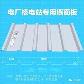 横装墙面板YX30-160-800型彩钢压型板