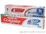 供應最優質的高露潔牙膏廠家直銷