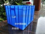 乔丰塑胶供应全新HDPE塑料箱零件盒小型塑料箱360*270*135批发