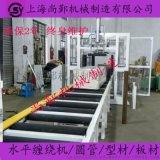 厂家供应全自动优质水平管材缠绕机 不锈钢管包装机