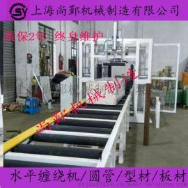 厂家供应全自动**水平管材缠绕机 不锈钢管包装机