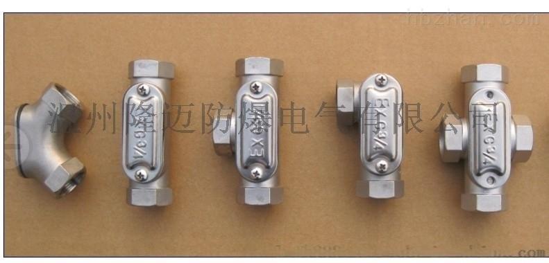不锈钢防爆穿线盒/防爆接线盒