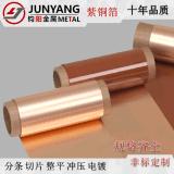 供应T2紫铜片 覆铜线路板铜箔 锂电池紫铜箔