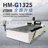 广州汉马激光金属光纤激光切割机报价