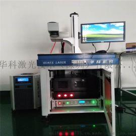深圳紫外激光镭雕机塑胶激光打码机喷码机