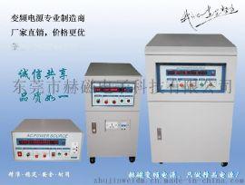 厂家直销500VA-600K高精度大功率变频电源