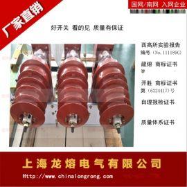 FN12A-12RD压气式负荷开关 上海龙熔电气
