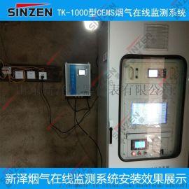 铸造厂环保验收烟气在线监测系统