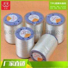 厂家直销TPU高弹水晶线_手镯串珠线0.8mm圆形