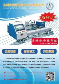 全自动丝印机厂家广东丝印机/网印机/台板机/跑台机
