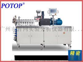 POTOP广州普同小型单、双、三螺杆挤出造粒机、造粒实验机、